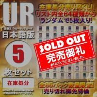 【SALE品】遊戯王 日本語版 在庫処分 ウルトラレア(UR)のみ 5枚セット オリパ