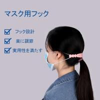 マスクフック 調整可能 痛み軽減 マスク補助バンド 耳 痛くない イヤーフックアジャスター 長時間つけられる 耳フック