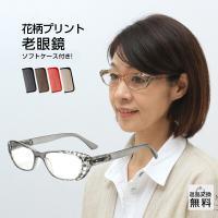 おしゃれな女性用老眼鏡。花柄模様のプリントがかわいいリーディンググラス。軽くて丈夫なポリカーボネート...