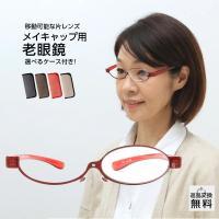 メイキャップ用老眼鏡 リーディンググラス おしゃれシニアグラス 女性用 レディース アイメイク時に便利 レッド(M-105)ケースプレゼント