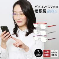 老眼鏡 ブルーライトカット リーディンググラス  おしゃれシニアグラス 女性用 レディース 軽量フチなし 選べる3色(M-106) ケースプレゼント