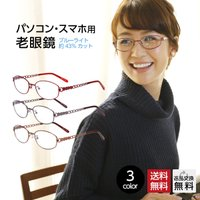 老眼鏡 おしゃれ 女性用 ケース付き 軽量 30代 40代 ブルーライトカット ブルーライト 高級 (M-107) デザインPCリーディンググラス 選べるケースプレゼント