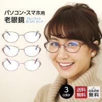 老眼鏡 ブルーライトカット リーディンググラス おしゃれシニアグラス 女性用 レディース バネ丁番 大き目レンズ メタルフレーム (M-108) ケース付