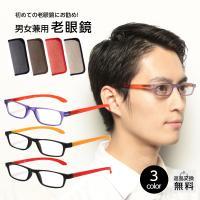 はじめての老眼鏡におすすめ。 カラフルで知的なスクエアデザインの老眼鏡。 軽くて丈夫なポリカーボネー...