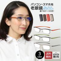 高機能PCレンズ(ブルーライトカット)搭載老眼鏡。男女兼用。流行りのメタルフロントがスマートな印象。...