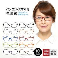高機能PCレンズ(ブルーライトカット)搭載老眼鏡。シンプルながらスタイリッシュなデザインで、メンズに...