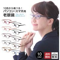 老眼鏡 PCメガネ ブルーライトカット 楽しくなるリーディンググラス 超軽量モダンスクエア シニアグラス 男女用 メンズ レディース 選べる10色 (M-210) ケース付
