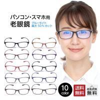 老眼鏡 PCメガネ ブルーライトカット43% 紫外線カット99% シニアグラス 超軽量 男女兼用 メンズ レディース 選べる10色 (M-211) ケース付