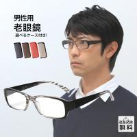 男性用老眼鏡。おしゃれなフロントのグラデーション印刷で軽快さを演出。軽くて丈夫なポリカーボネート製、...