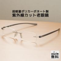 鯖江で企画された男性用老眼鏡。おしゃれなリーディンググラスにもなり、携帯用にも便利。軽量で丈夫なポリ...