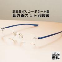 老眼鏡 リーディンググラス おしゃれシニアグラス 男性用 メンズ 軽量フチなしタイプ ブルー(M-303) ケースプレゼント 鯖江企画
