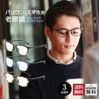 老眼鏡 ブルーライトカット リーディンググラス おしゃれシニアグラス 男性用 メンズ  全3色(M-316) ケース付