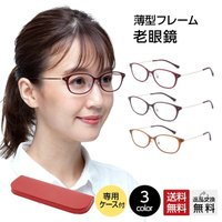 【MIDIポケット】老眼鏡 14mmの薄い専用ケースに収まる おしゃれ シニアグラス 女性用 レディース ブルーライトカット コンパクトメガネケース UV400 全3色