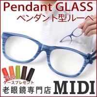 高級眼鏡フレームにも使用される素材「アセテート」を使用したキュートなペンダントルーペ。眼鏡の聖地「鯖...