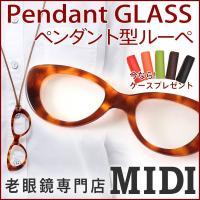 首かけができるおしゃれな老眼鏡(ルーペ)。首にかけておしゃれなペンダントになります。高級眼鏡フレーム...