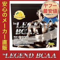 """BCAA""はバリン、ロイシン、イソロイシンという3種類の必須アミノ酸で、必須アミノ酸の35%程度、..."