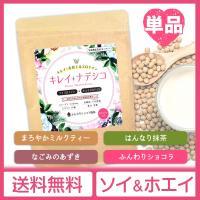 女性のためのプロテイン キレイナデシコ 単品 4種の風味から選べる 美容 たんぱく質 ダイエット サプリメント ホエイプロテイン ソイプロテイン おからパウダー