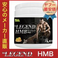 HMB(β-ヒドロキシβ-メチル酪酸)とは、分岐酸アミノ酸ロイシンの代謝中に生成される物質です。既に...