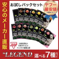 ポイント消化 オススメ 送料無料 1900円ポッキリ ビーレジェンドプロテイン(ホエイ) 3つのセットから選べる7種お試しパック