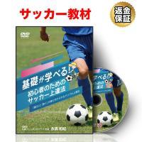 サッカー 教材 DVD 基礎が学べる!初心者のためのサッカー上達法~「運ぶ」と「抜く」が身に付けられるドリブル上達法~