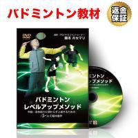 バドミントン DVD バドミントンレベルアップメソッド~年齢・身体能力に関わらず上達するための「5つ」の基本動作~