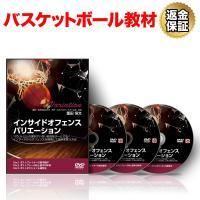 バスケットボール DVD インサイドオフェンスバリエーション