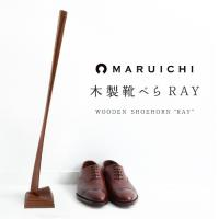 MARUICHIは、北海道旭川にて木材の加工を行っているTUCのファクトリーブランドとして2007年...