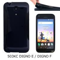 503KC DIGNO E / DIGNO F 黒TPU ソフトケース ソフトカバー ケース カバー...