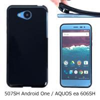 507SH Android One 黒TPU ソフトケース ソフトカバー ケース カバー Andro...