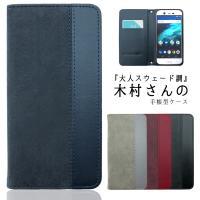 Android One X1 木村さんの手帳ケース 黒TPU 手帳ケース 手帳 手帳型 手帳カバー ...