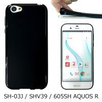 SH-03J SHV39 605SH AQUOS R 黒TPU ソフトケース ソフトカバー ケース ...