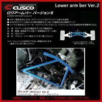 クスコ/CUSCO/ボディ補強パーツ/ロワアームバー Ver.2/Lower arm ber Ver...
