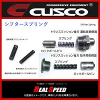 クスコ/CUSCO/駆動系パーツ/シフタースプリング/shifter spring/965 937 ...