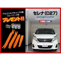 MKJP 2大特典付 内装&外装のドレスアップ改造 リム-バー4本+キャップ付  車メーカー : N...