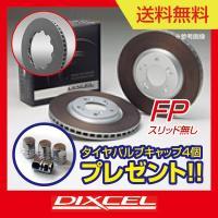 DIXCEL ディクセル フロント ブレーキ ローター(ディスク) スバル WRX STI VAB ...