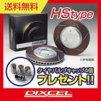 DIXCEL ディクセル フロント ブレーキ ローター(ディスク) ホンダ ライフ  JB5 JB6...