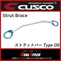クスコ/CUSCO/ボディ補強パーツ/ストラットバー Type OS/Strut brace Typ...