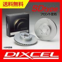 DIXCEL ディクセル フロント ブレーキ ローター(ディスク) マツダ デミオ SPORT DE...