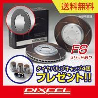 DIXCEL ディクセル フロント ブレーキ ローター(ディスク) スバル インプレッサ (GD/G...