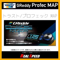 TRUST GReddy Profec MAP(GReddy プロフェック MAP)  品番:155...
