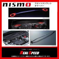 NISMO ニスモ Front Strut Tower Bar(フロントストラットタワーバー)  車...