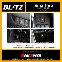 BLITZ Sma Thro(スマスロ)  車メーカー : HONDA 車種 : オデッセイ (OD...