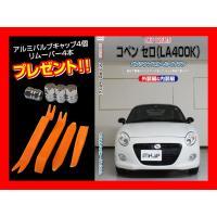 MKJP 2大特典付 内装&外装のドレスアップ改造 リム-バー4本+キャップ付  車メーカー : D...