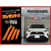 RAV4 MXAA54 メンテナンスDVD 内装&外装のドレスアップ改造 Vol.1 通常版 2大特典付 リム-バー4本+バルブキャップ4個付