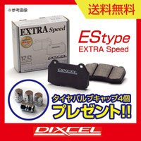 DIXCEL ES type ブレーキパッド ホンダ CR-X デルソル EJ4 92/3〜98/1...
