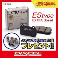 DIXCEL ES type ブレーキパッド ホンダ CR-X デルソル EG2 92/3〜98/1...