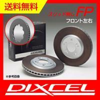 DIXCEL ディクセル フロント ブレーキ ローター(ディスク) ホンダ シビック GL FD2 ...
