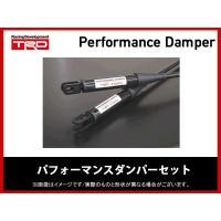 ティーアールディ/TRD/パフォーマンスダンパーセット/Performance Damper Set...