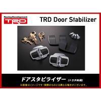 トヨタ86専用・ドアスタビライザー  ―品番― MS304-18001  ―適合― トヨタ86(  ...