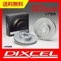 DIXCEL ディクセル リア ブレーキ ローター(ディスク) 日産 スカイライン GTS-t ty...